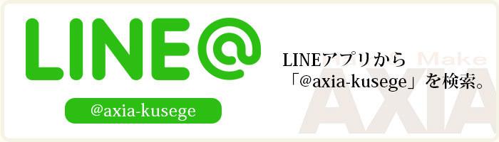LINEアプリから「@axia-kusege」を検索。