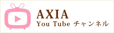 AXIA Youtubeチャンネル
